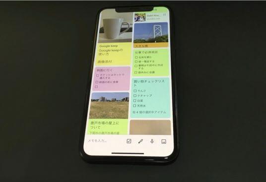 GooglekeepをiPhoneで使いこなしてフル活用!