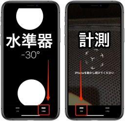 「iPhone」コンパスでたま〜に使う水準器がなくなった!探して使おう!