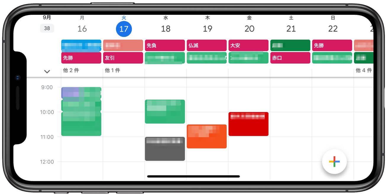 Googleカレンダーをiphoneで使いこなす10のポイントはここだ バニラワールド