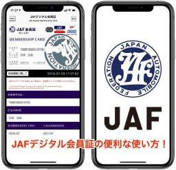 JAFデジタル会員証で安心!困った時のための便利な使い方!
