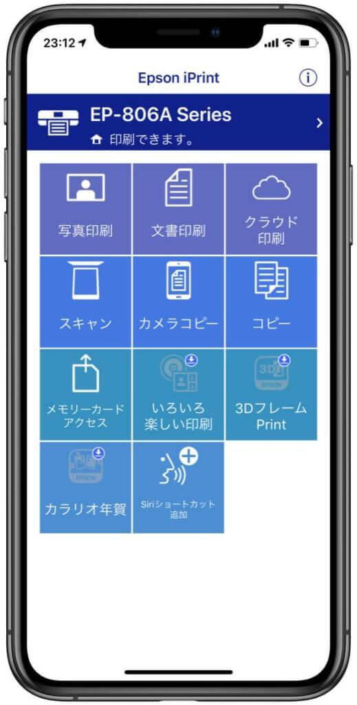 エプソンアプリ