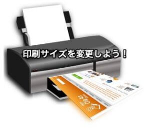 プリンター印刷サイズ変更