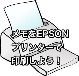 メモをEPSONで印刷