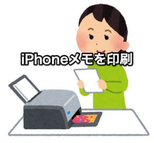 iPhoneメモを印刷