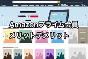 Amazonプライム メリットってなに?アマゾンプライム会員が超お得な訳とデメリットは?