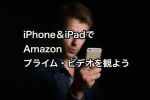 iPhone&iPadでプライムビデオ