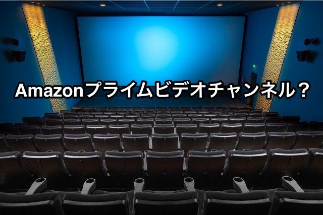 Amazon Prime Video チャンネルってなに?内容や料金、登録まで徹底レビュー!