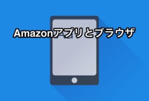 AmazonをiPhoneのブラウザで開きたい!アプリとブラウザは何が違うのか徹底比較!