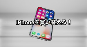 iphoneを買い替える