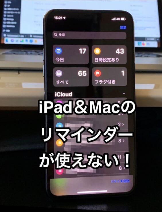 iPhoneをiOS13 にアップデートしたらiPad/Macのリマインダーが使えなくなる!