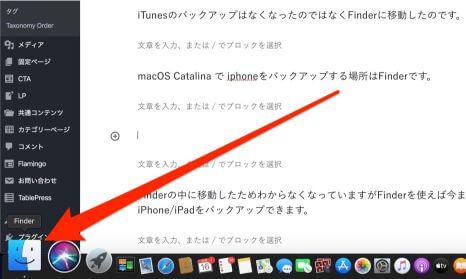 iTunesがなくなった?安心してください。macOS Catalina でもiPhone&iPadはバックアップ可能です!