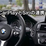 Apple CarPlayとSiriでできること!意外に知らない便利な使い方