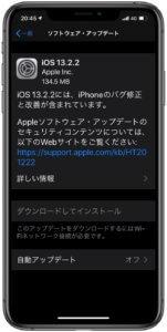 iPhone11の電波問題がついに解決か!iOS13.2.2がリリースされてバグが修正!
