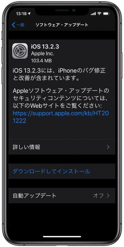 iPhone のiOS 13.2.3がリリース!現在困っている人は早めのアップデートをしよう。