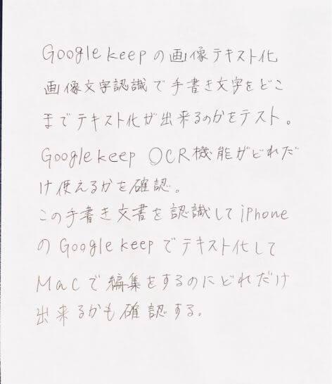 Googlekeepの画像文字テキスト化が凄い!手書き文字をすぐにテキストにする方法