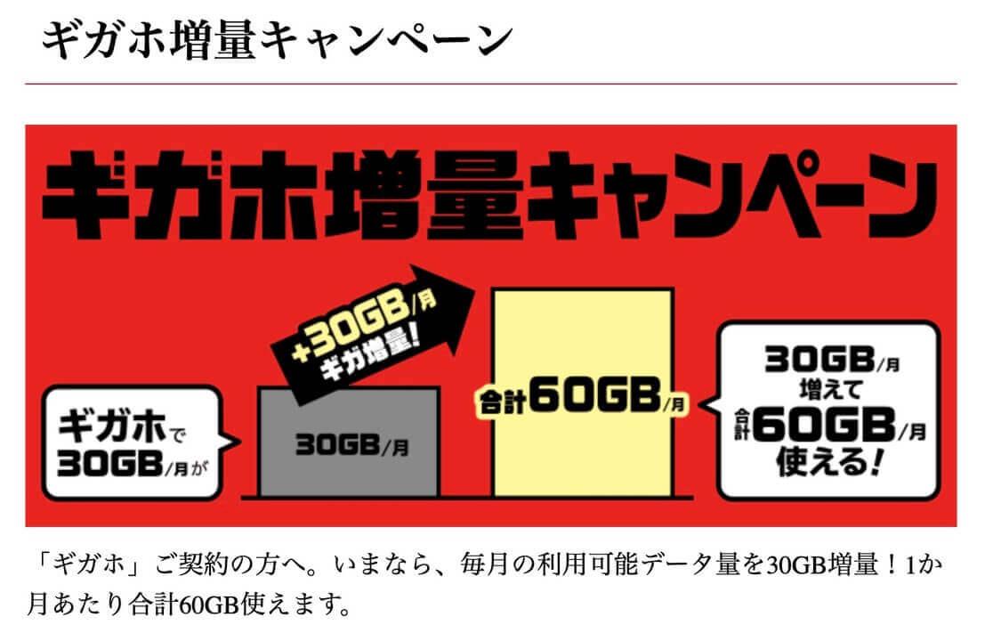 ドコモのギガホ60GBで高くなったのはなぜ?シュミレーションでシェアパックと徹底比較!