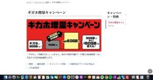 ドコモがギガホを60GBに増量キャンペーンを発表! いつから始まるの?