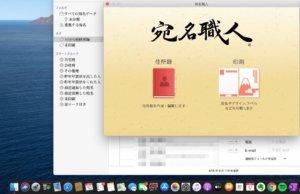 宛名職人 mac版の使い方を忘れたユーザーに1年ぶりの年賀状の作り方をレビュー!