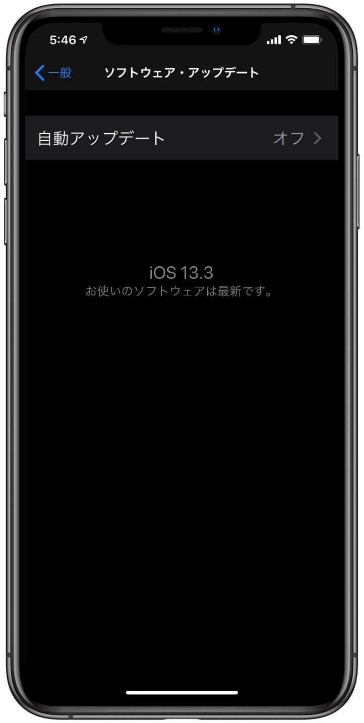 iPhoneがiOS13.3アップデートをリリース開始!不具合が解決