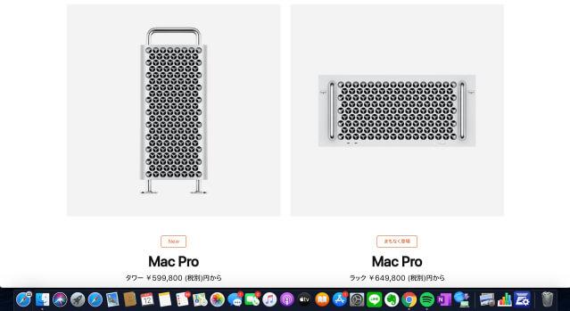 新MacPro フルスペックで税込637万円って何?どんなMac?