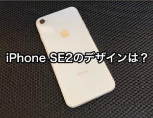 新型 iPhone SE2 のデザインは iPhone8と同じ?変わるのか?どっち?[2020]