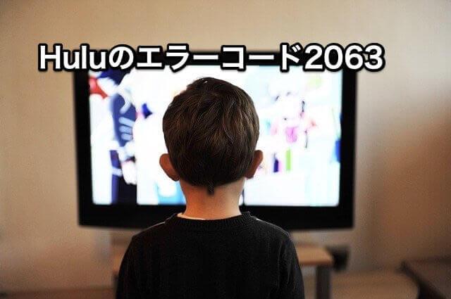 Huluが観れないのはなぜ?エラーコード2063が表示された時の解決方法「AmazonファイヤスティックTV編」
