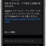 iOS13.3.1がついにリリース!iOS13のバグは修正されたのか?