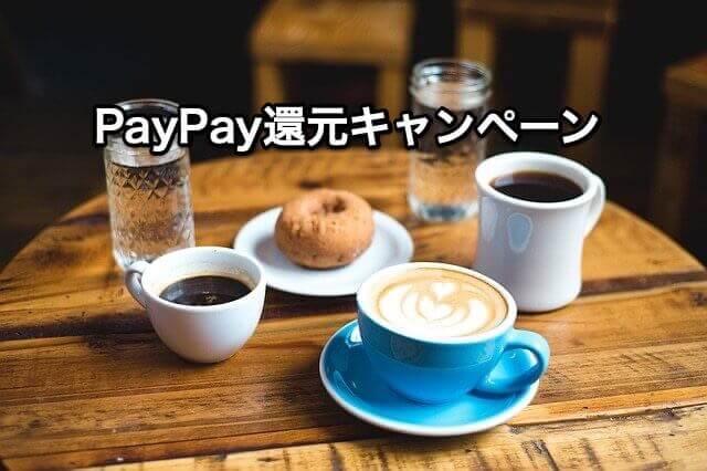 PayPayの最大50%還元キャンペーンって何?本当にお得な人は誰?