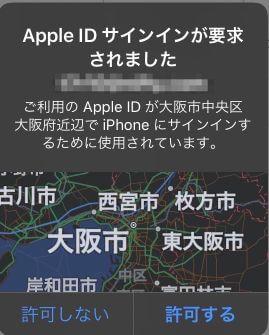 Apple IDの サインインが要求されました!なぜ大阪から?