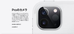 iPad Pro2020新型A12Z搭載で発表!スペックや5Gは?注目はMagic Keyboard