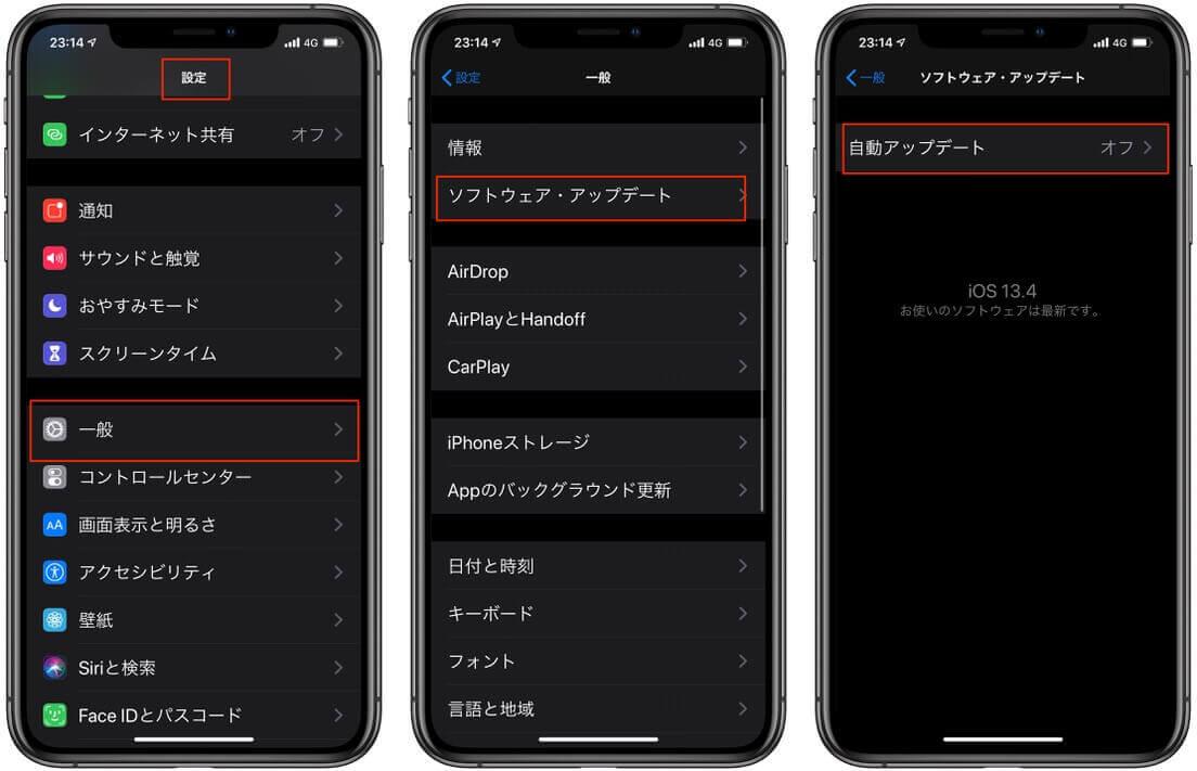 iPhoneのiOSが自動でアップデートされてしまう!解除する方法はなに?