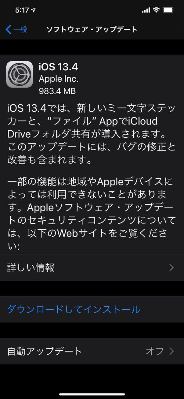 iOS13.4で不具合は改善されたか?アップデート報告!新機能とバグ修正