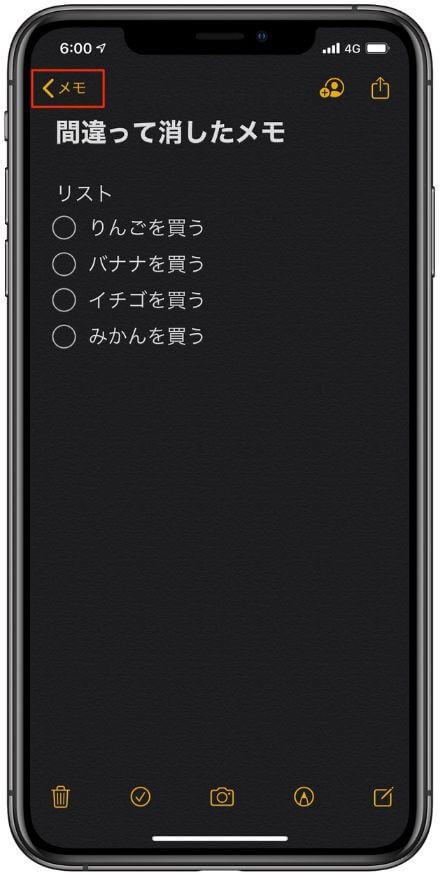iPhoneのメモを元に戻したい!間違って消した場合の復元方法[iOS13]