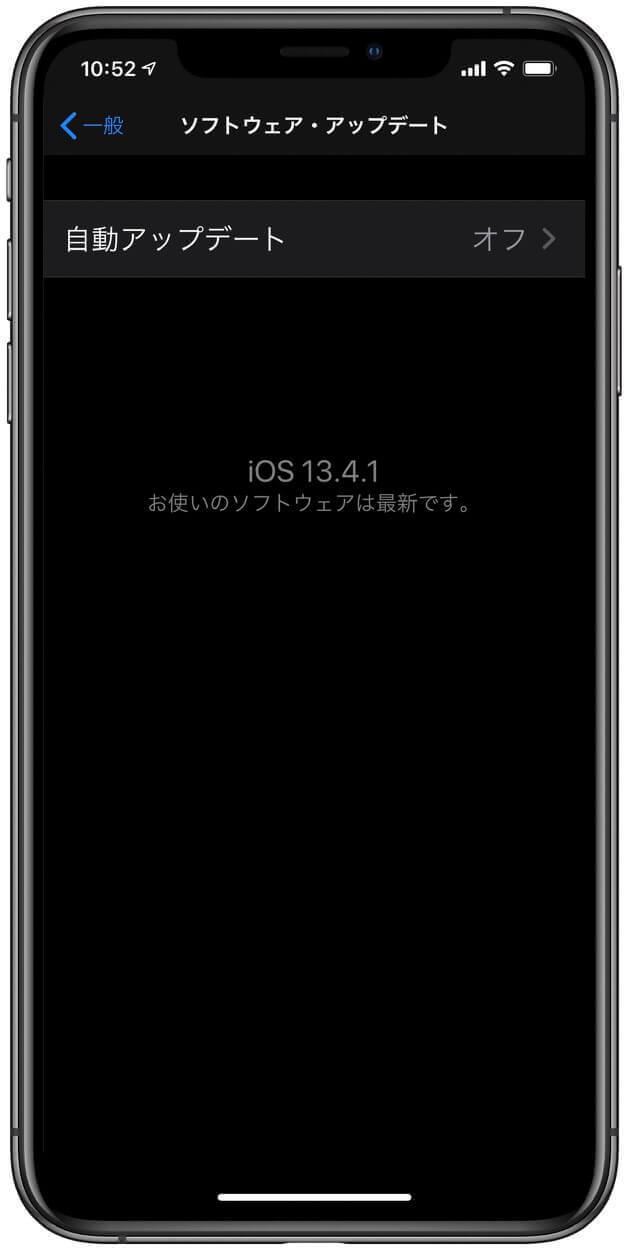 iOS13.4.1をリリース!アップデートでバグや不具合は修正されたの?