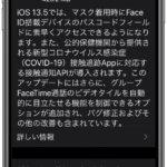 iOS13.5正式版リリースで何が変わった?新機能と不具合の改善