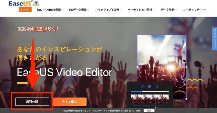 EaseUS Video Editorって何?初心者でも簡単!動画編集ソフトレビュー