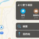 Apple CarPlayの「アップル純正マップ」使い方をレビュー!