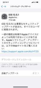 iOS13.5.1は不具合も改善も少なめなマイナーアップデートって何?