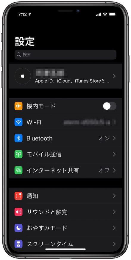 Apple IDをファミリー共有するメリットとデメリットって何?共有手順の方法も解説