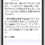 iOS13.6リリース!アップデートされた新機能や変更点と不具合やバグ報告