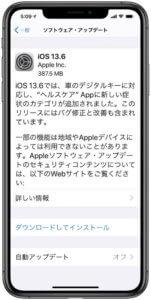 iOS13.6リリース!アップデートされた新機能と不具合やバグ報告!