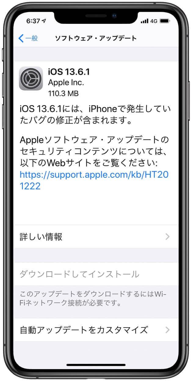 iOS13.6.1リリース!アップデートの変更内容と不具合/バグ報告