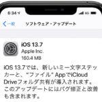 [iPhone] iOS13.7のアップデート新機能は何?不具合/バグ報告