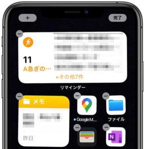 iOS14のホーム画面ウィジェット追加/設定のやり方