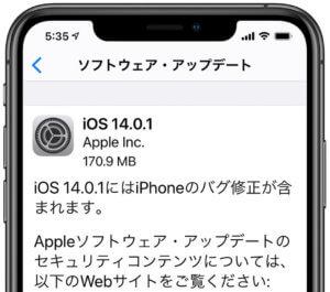 iOS14.0.1のアップデート変更点と不具合/バグ改善点